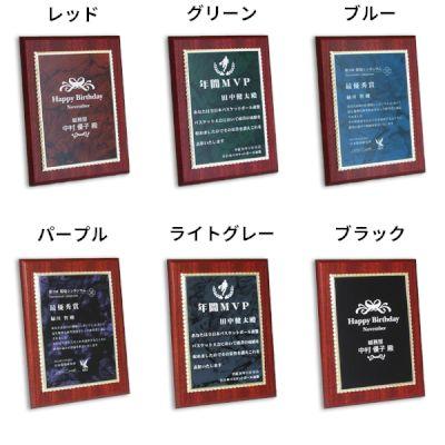 表彰用品/オーダーメイド表彰楯(表彰盾)/MDF表彰楯(表彰盾)飾枠付マーブルプレートプラス/新カリン