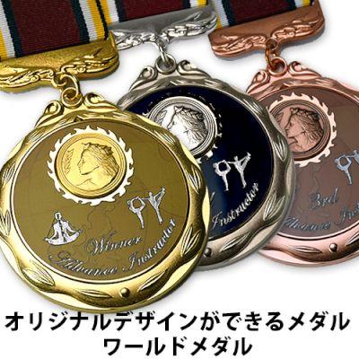 【オリジナルデザインができる】ワールドメダル MY-9730 ★直径φ70mm 《27×35》 ★彫刻無料