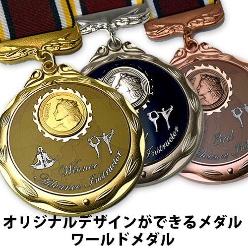 1個から簡単にオリジナルメダルが作れる
