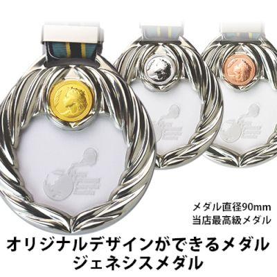 【オリジナルデザインができる】ジェネシスメダル MY-9841 ★直径φ90mm 《SSO-8》 ★彫刻無料