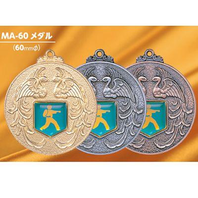 バリエーションメダル MA-60 直径60mm 《A-0》【選べる図柄56種】