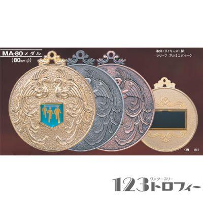 バリエーションメダル MA-80 直径80mm 《A-1》【選べる図柄56種】