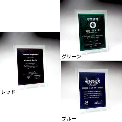 アクリルプラーク(表彰楯) マーブルグラス 【Mサイズ】