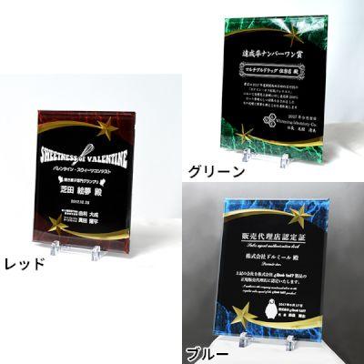 アクリルプラーク(表彰楯) オリジナルカーブスタープラークス 【Sサイズ】