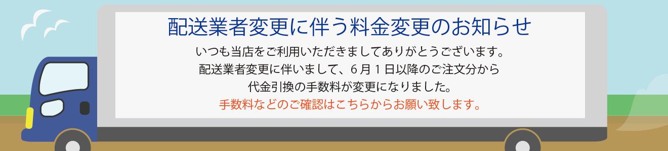 佐川お知らせ