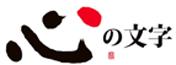 心の文字ロゴ