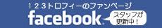 123トロフィーfacebookファンページへ