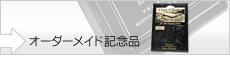→オーダーメイド記念品