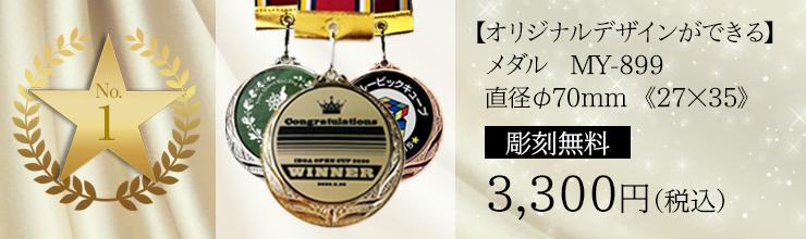 【オリジナルデザインができる】メダル MY-999 ★直径φ70mm 《27×35》 ★彫刻無料
