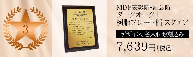 MDF表彰楯・記念楯 ダークオーク+樹脂プレート楯 スクエア Mサイズ
