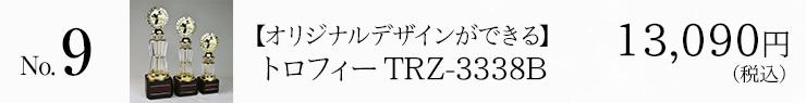 【オリジナルデザインができるトロフィー】 TRZ-2338B ★高さ303mm 《#B23》