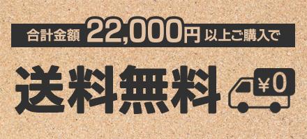 合計21600円以上ご購入で送料無料