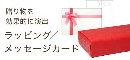 ラッピング・メッセージカード