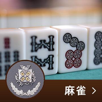 麻雀トロフィー・カップ・表彰楯・メダル