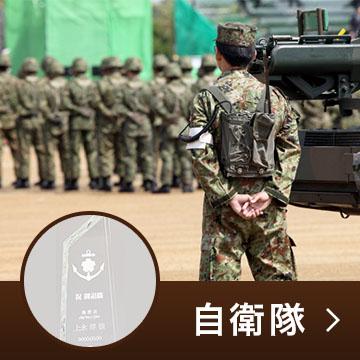 自衛隊トロフィー・カップ・表彰楯・メダル