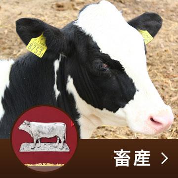 畜産トロフィー・カップ・表彰楯・メダル
