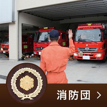 消防・消防団トロフィー・カップ・表彰楯・メダル