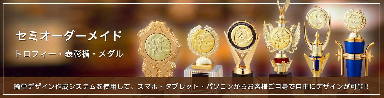セミオーダーメイド トロフィー・表彰楯・メダル