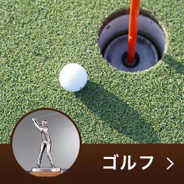 ゴルフトロフィー カップ/表彰楯/メダル