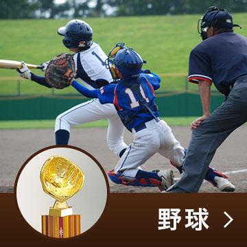 野球トロフィー カップ/表彰楯/メダル
